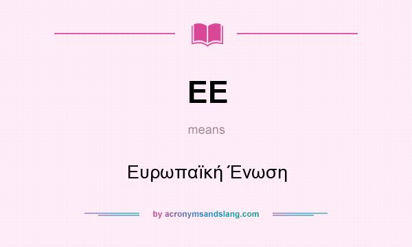 What does ΕΕ mean? It stands for Ευρωπαϊκή Ένωση