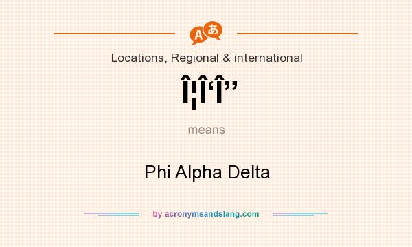 What does ΦΑΔ mean? It stands for Phi Alpha Delta