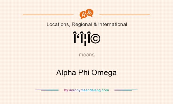 What does ΑΦΩ mean? It stands for Alpha Phi Omega