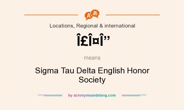 What does ΣΤΔ mean? It stands for Sigma Tau Delta English Honor Society