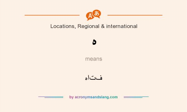 What does ه mean? It stands for هاتف