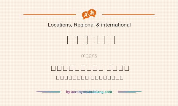 What does தாபவஎ mean? It stands for தானியங்கி பணம் வழங்கும் எந்திரம்