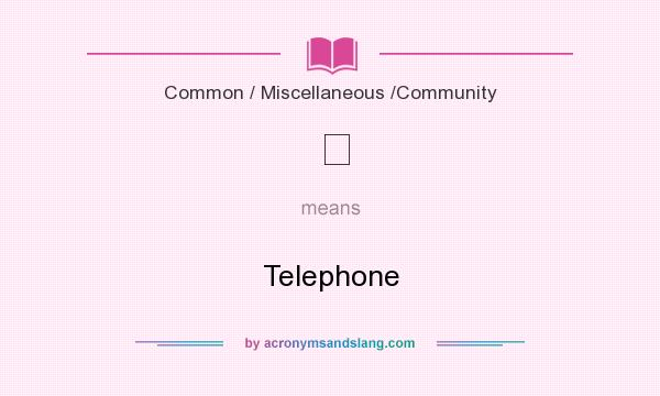 What does ℡ mean? It stands for Telephone