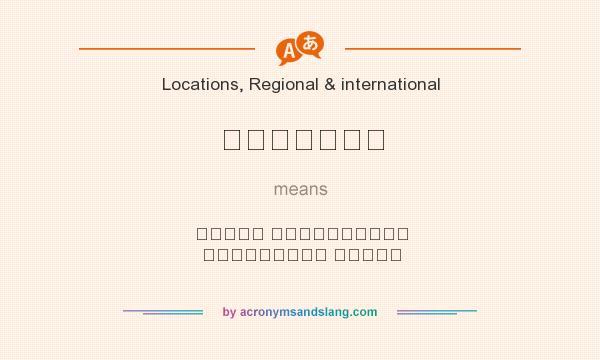 What does தேமுதிக mean? It stands for தேசிய முற்போக்கு திராவிடக் கழகம்