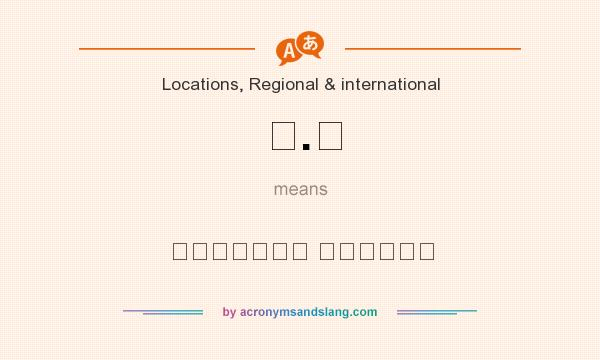 What does ஊ.ம mean? It stands for ஊராட்சி மன்றம்