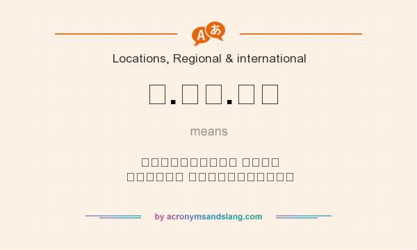 What does த.மு.பா mean? It stands for தயவுசெய்து முன் பக்கம் பார்க்கவும்