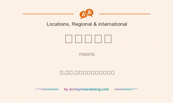 What does ஜராசு mean? It stands for ஜ.ரா.சுந்தரேசன்