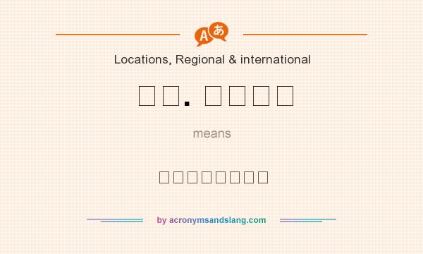 What does தி. நகர் mean? It stands for திருநகர்