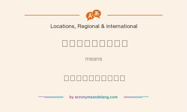 What does பாவேந்தர் mean? It stands for பாரதிதாசன்