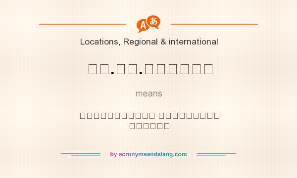 What does வி.சி.கணேசன் mean? It stands for விழுப்புரம் சின்னசாமி கணேசன்