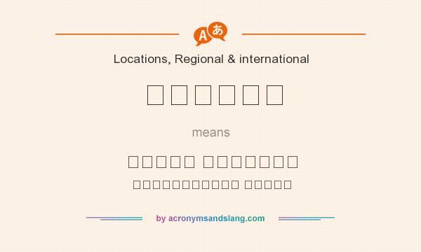 What does அதிமுக mean? It stands for அண்ணா திராவிட முன்னேற்றக் கழகம்