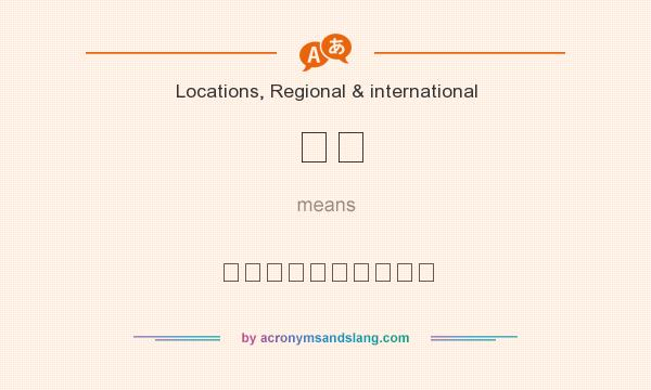 What does மே mean? It stands for மேற்பார்வை