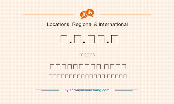 What does த.அ.போ.க mean? It stands for தமிழ்நாடு அரசு போக்குவரத்துக் கழகம்