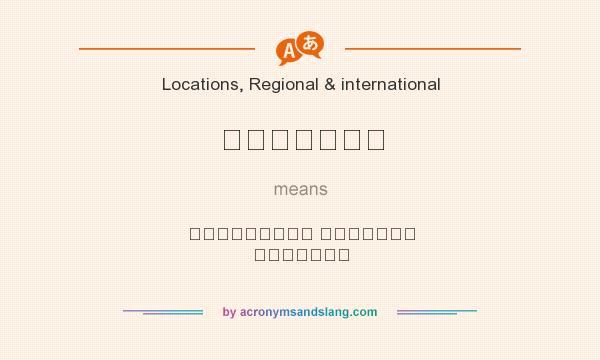 What does தநாமிவா mean? It stands for தமிழ்நாடு மின்சார வாரியம்